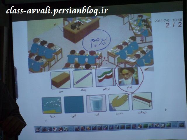 نمایشگاه تخصصی هوشمند سازی مدارس