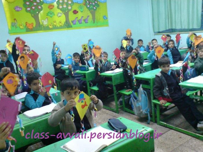 class-avvali.persianblog.ir